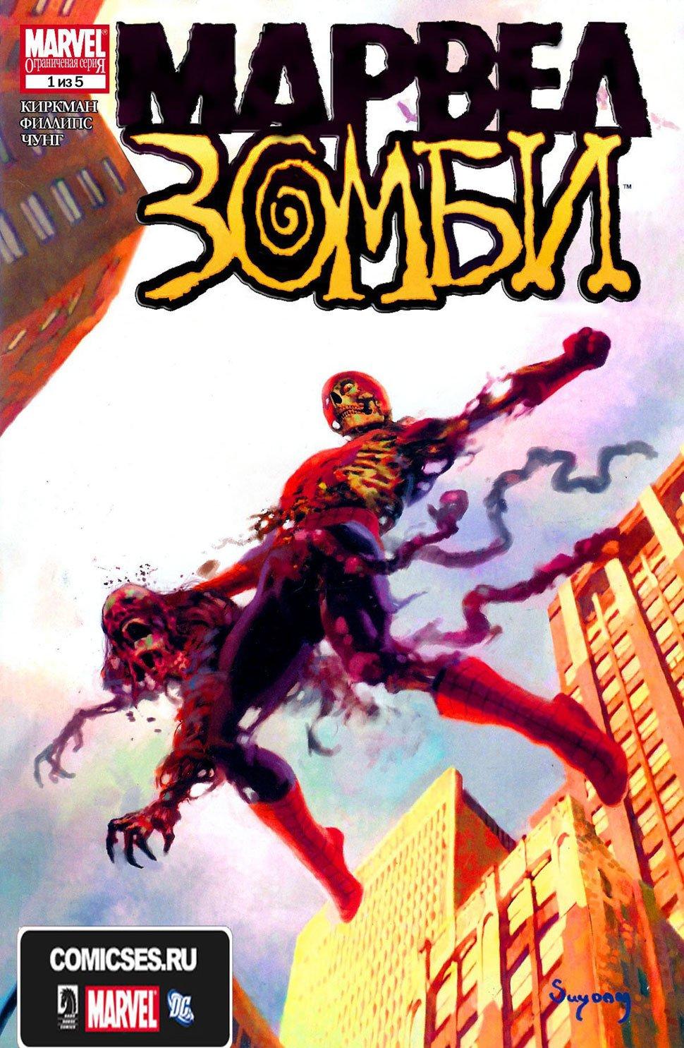Комиксы марвел зомби на русском